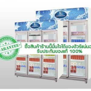 ตู้แช่เย็น 4 ประตู รุ่น SPS-0903