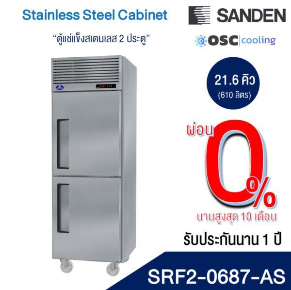 SRF2-0687-AS